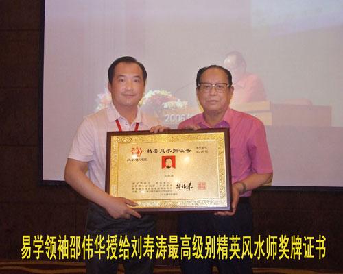 恩师邵伟华授给刘寿涛最高级别精英风水师奖牌水师