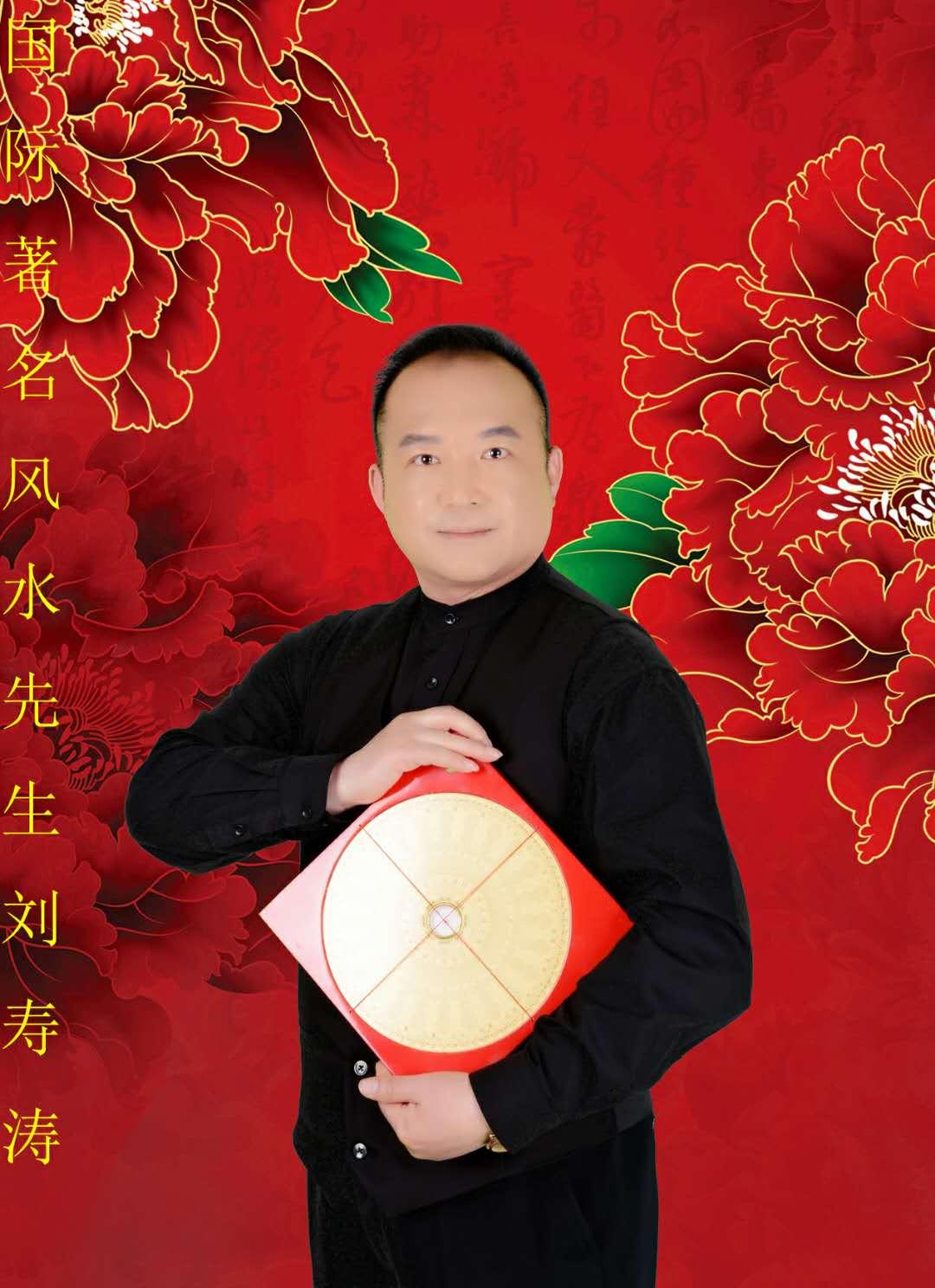 风水先生刘寿涛