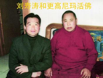 刘寿涛和更高尼玛活佛
